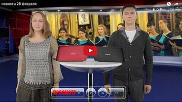 Добро ТВ Новости 28 февраля 2016
