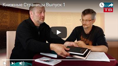 Книжные-Страницы-Выпуск-1