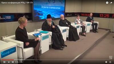 Пресс-конференция-РПЦ-7-09-17г