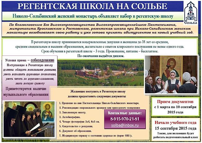 Регентская--Школа-на-Сольбе