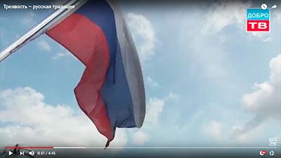 Трезвость--русская-традиция